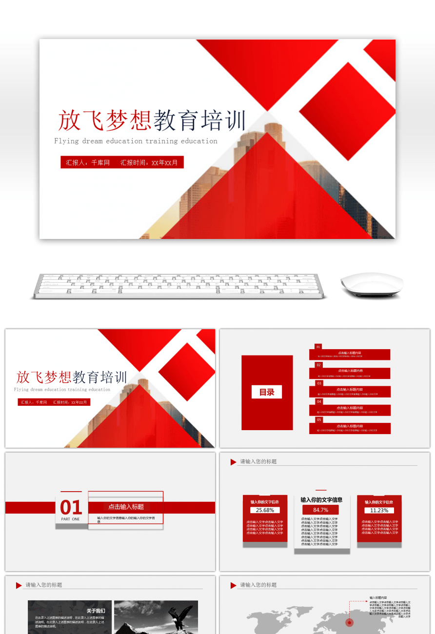 Awesome red geometric graphics release dream education training ppt red geometric graphics release dream education training ppt template toneelgroepblik Image collections