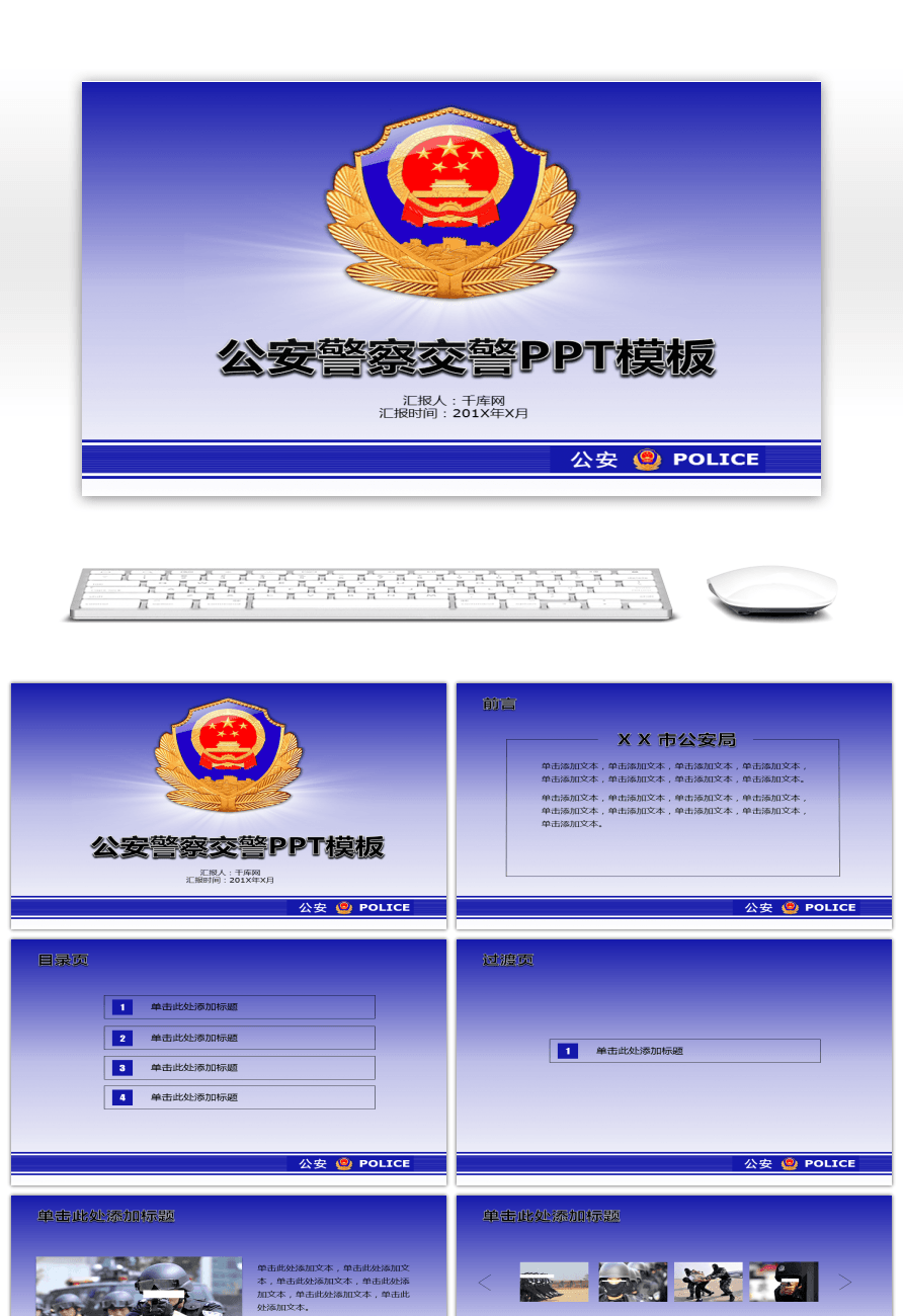 Awesome police police traffic police ppt template for free police police traffic police ppt template toneelgroepblik Image collections