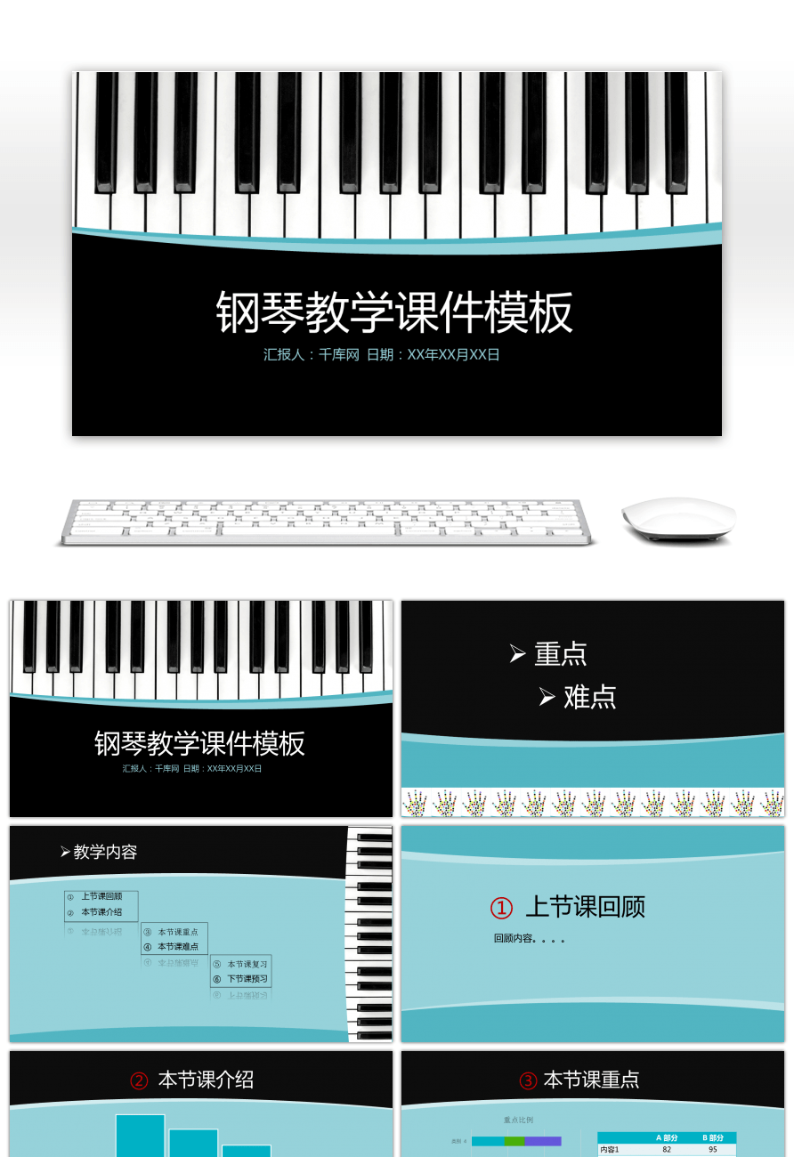 Awesome ppt template for piano teaching courseware for Free Download ...