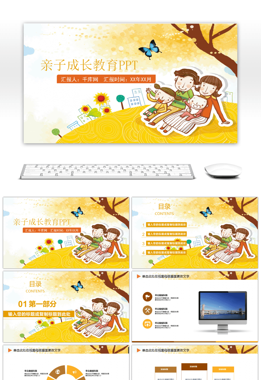 Awesome Warm Parent Child Growth Education Ppt Template For