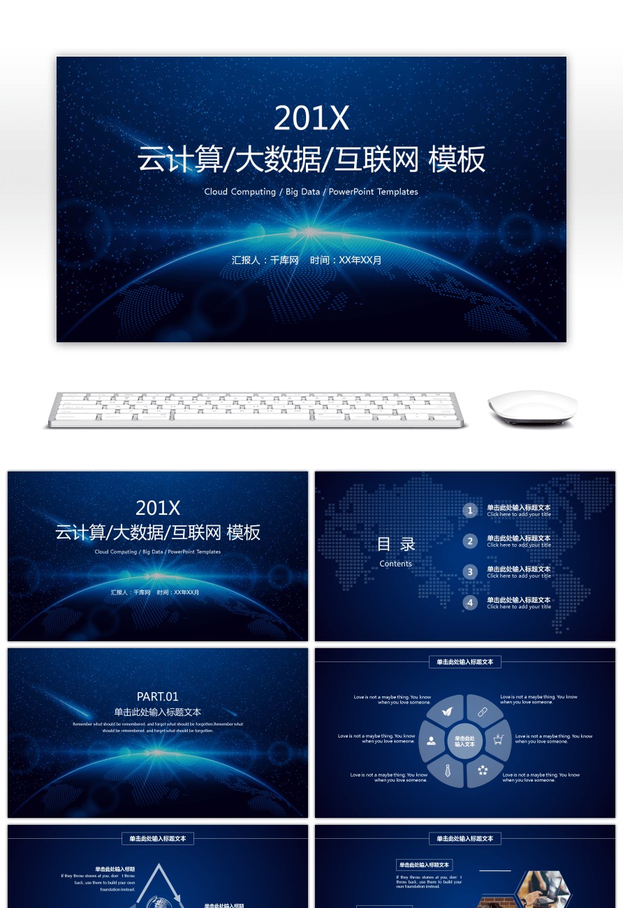 Awesome cloud computing big data internet ppt dynamic template for ...