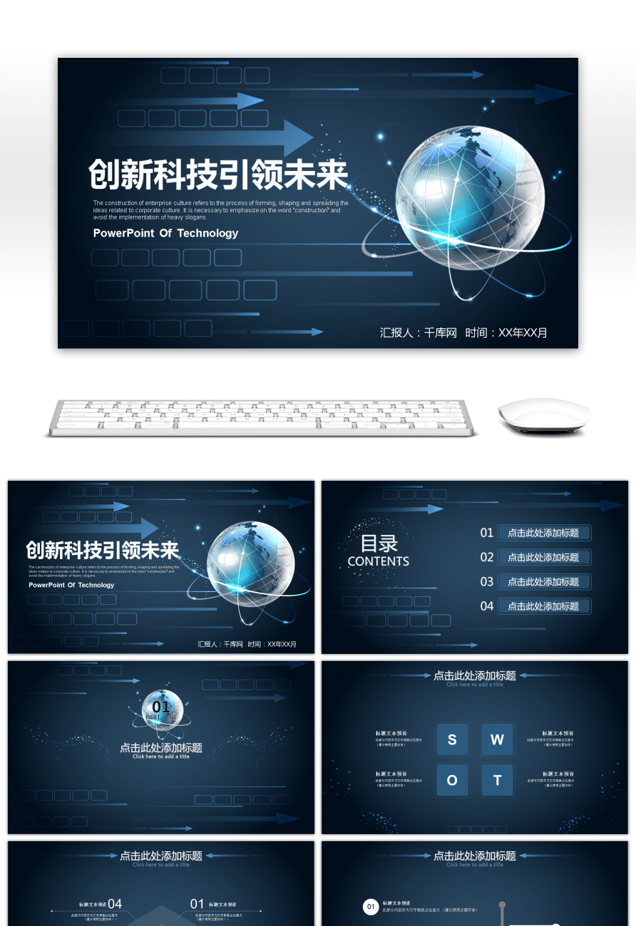 Awesome blue and simple innovation technology business report blue and simple innovation technology business report dynamic ppt template toneelgroepblik Image collections
