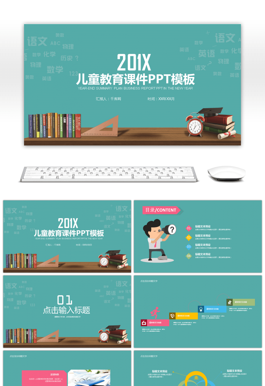 ppt template for childrens cartoon education courseware