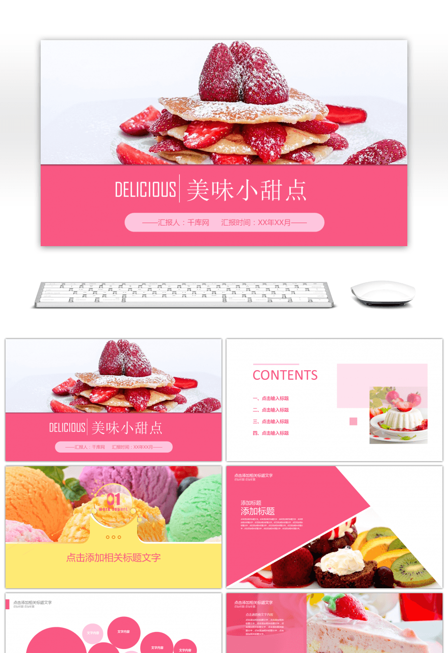 awesome delicious small dessert pink ppt template for unlimited