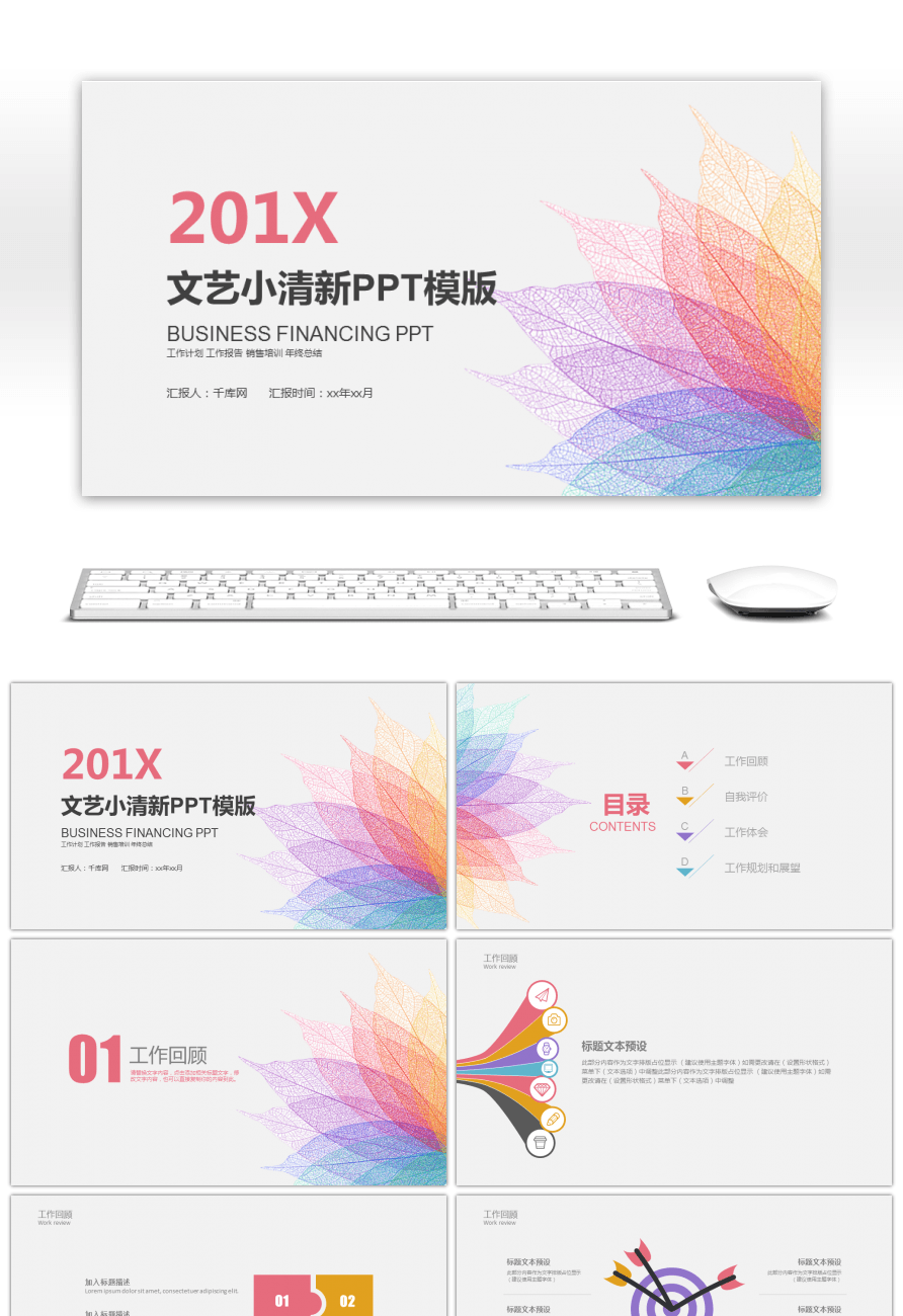 Awesome fresh and fashionable literature and art of korean fan fresh and fashionable literature and art of korean fan flower ppt dynamic template toneelgroepblik