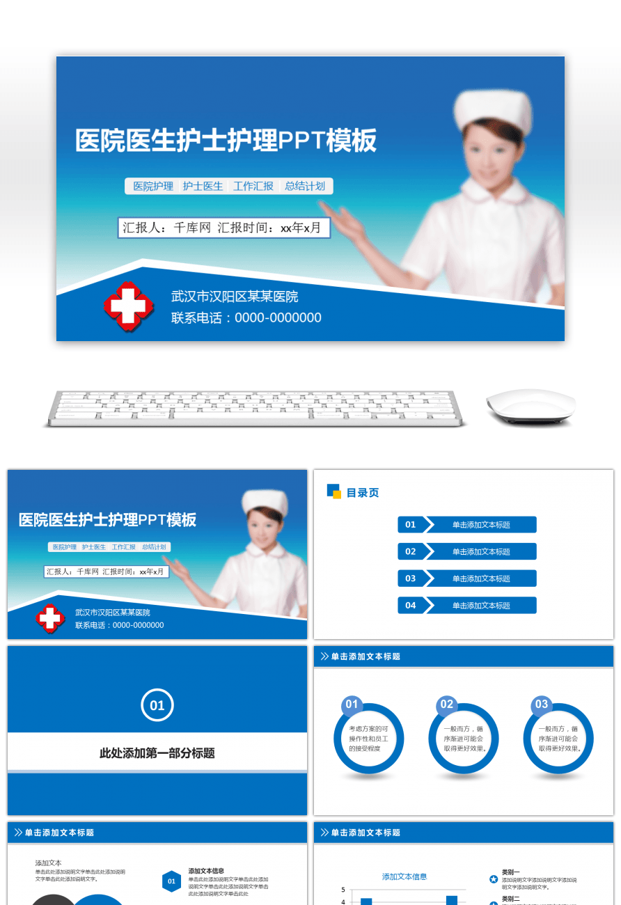 Awesome general ppt template for nursing care of medical nurses for general ppt template for nursing care of medical nurses toneelgroepblik Gallery