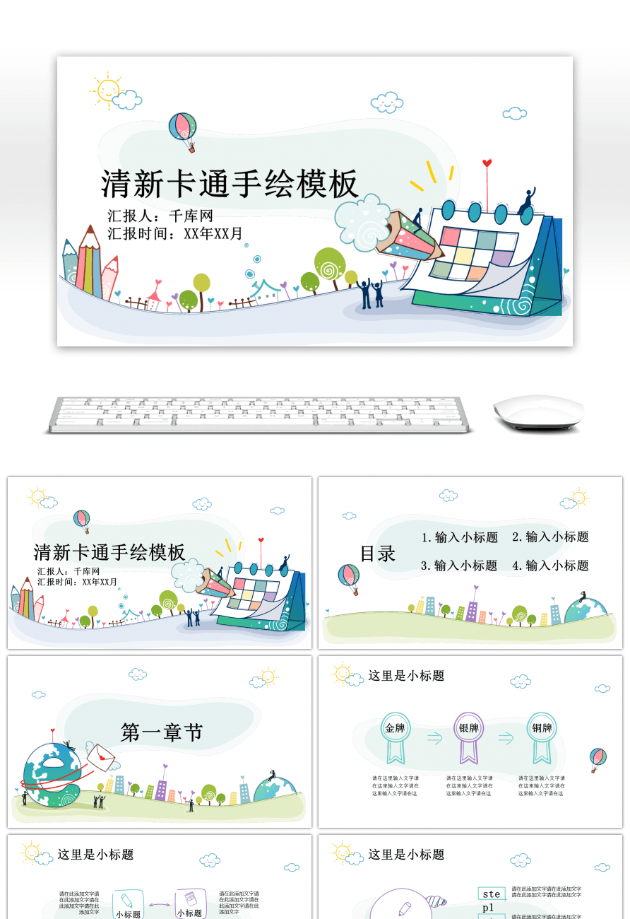 Awesome fresh cartoon hand painted ppt template for preschool fresh cartoon hand painted ppt template for preschool education toneelgroepblik Image collections