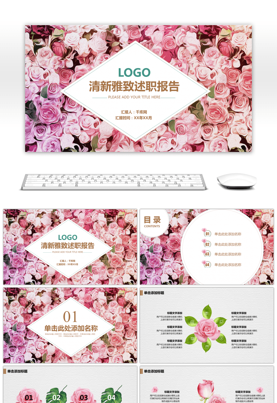 Awesome Watercolor Flower Style Report Template Ppt For Unlimited