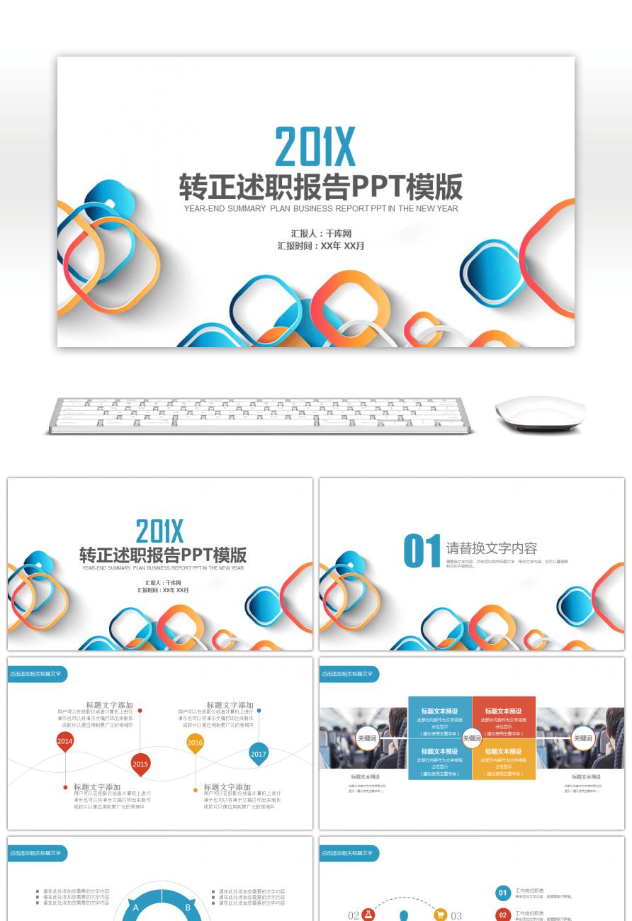 Impressionante relatrio positivo ppt templates para download relatrio positivo ppt templates toneelgroepblik Images