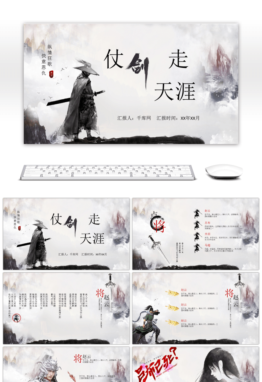 Awesome we walk to chinese martial arts style style ppt templates we walk to chinese martial arts style style ppt templates toneelgroepblik Choice Image
