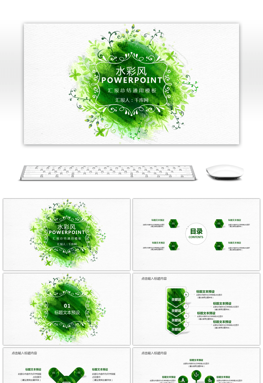 awesome green watercolor wind report summary general ppt template