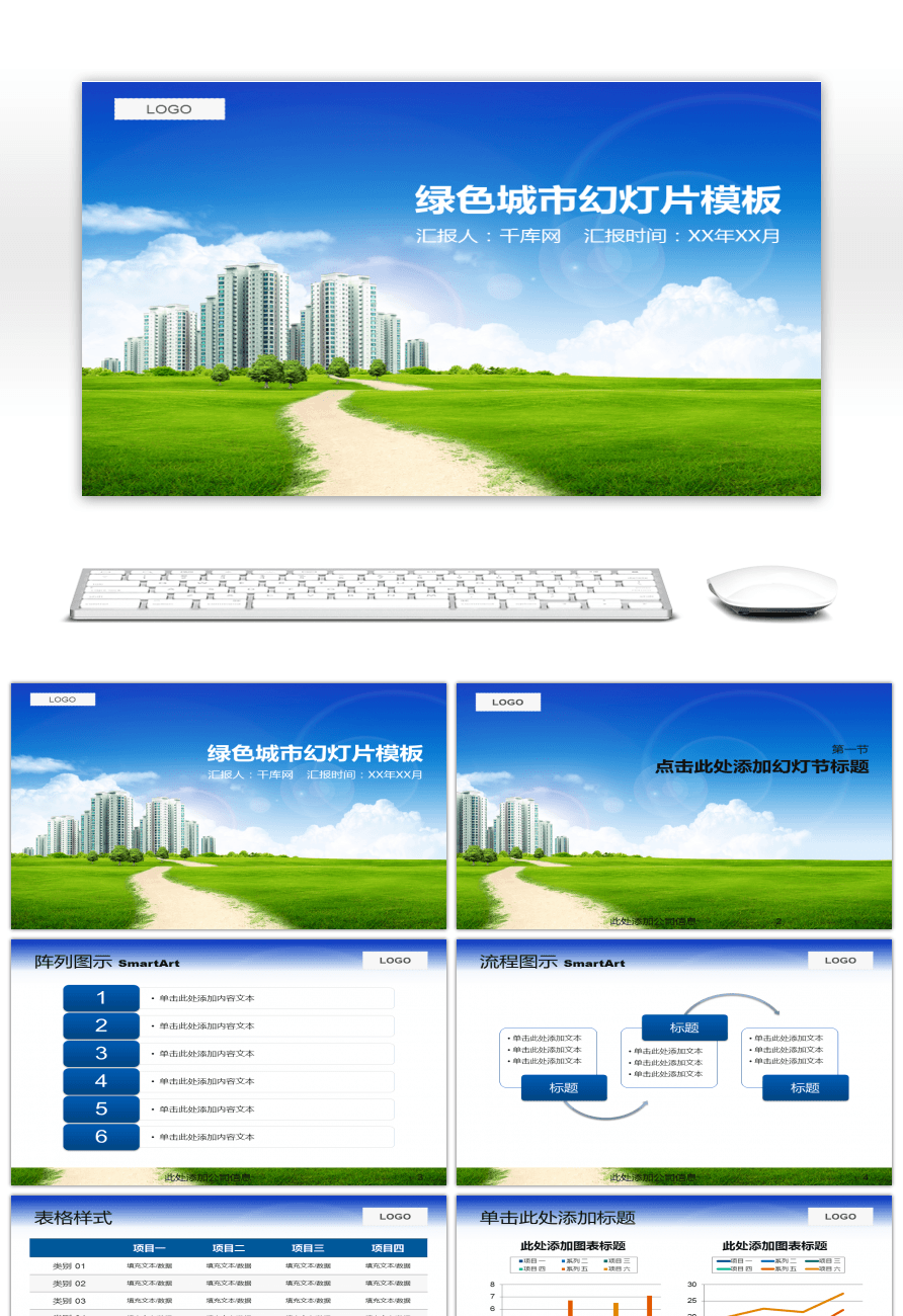 awesome green city environment ppt template for unlimited download