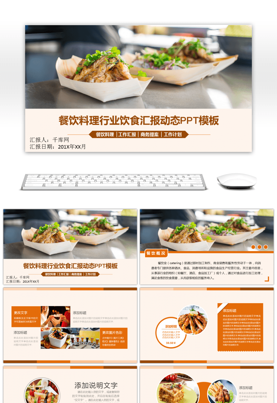 fancy powerpoint templates food vignette entry level resume