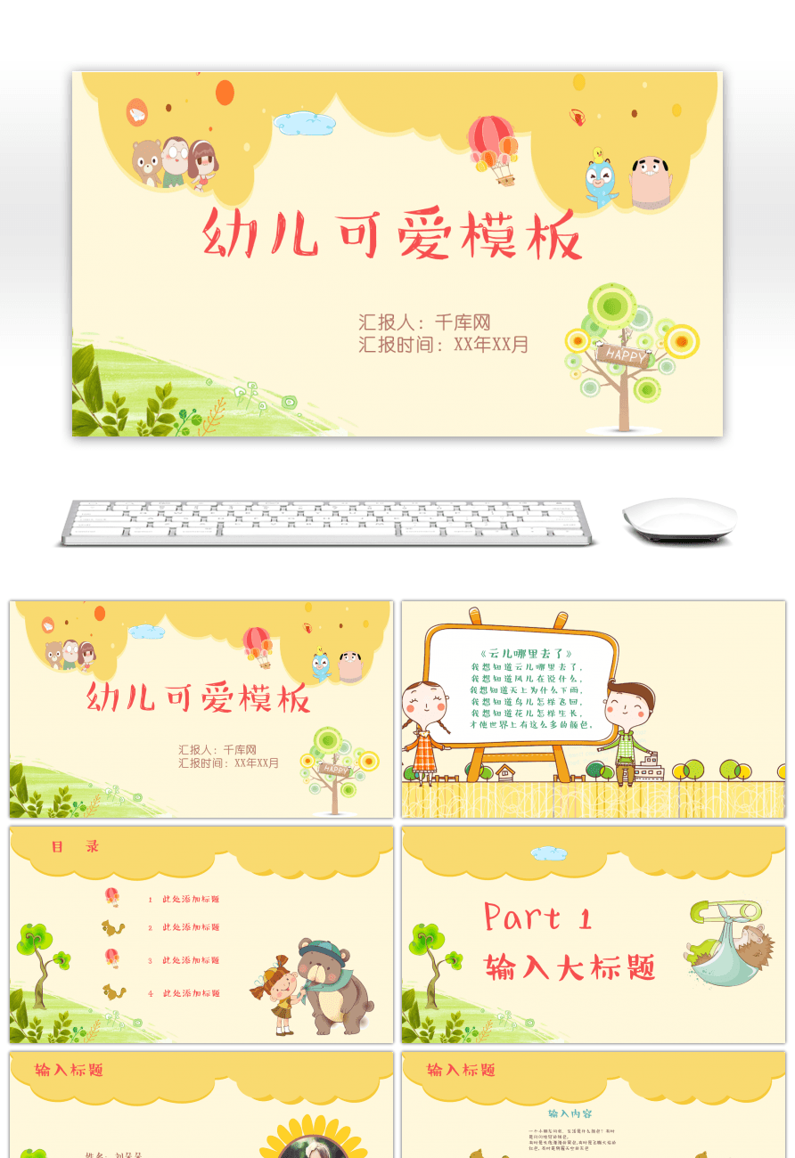 Awesome Cute Cartoon Infant Education Ppt Template For Free
