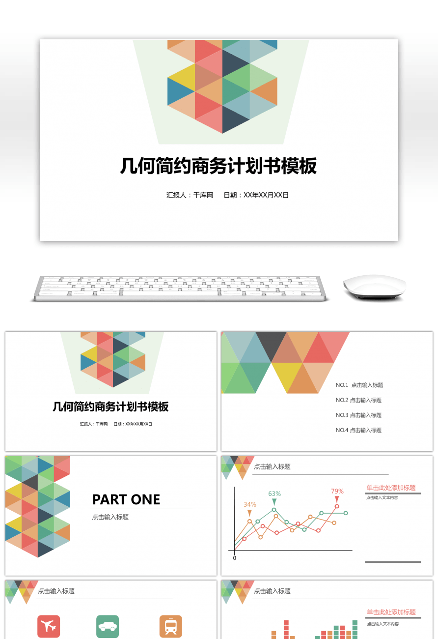 Awesome geometric simple business plan template for unlimited geometric simple business plan template fbccfo Choice Image