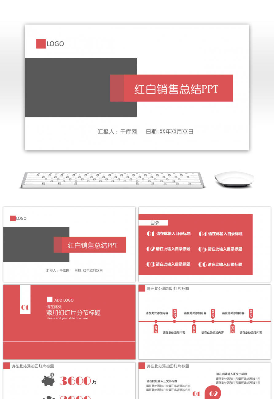 Awesome Red And White Sales Summary Ppt Template For Unlimited