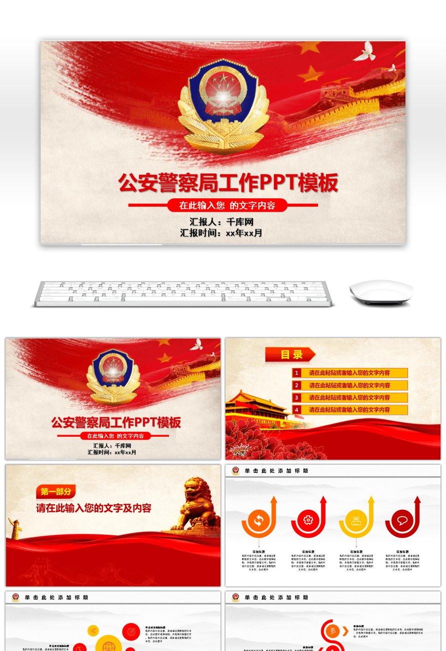 Awesome work ppt template for police station for free download on work ppt template for police station toneelgroepblik Image collections