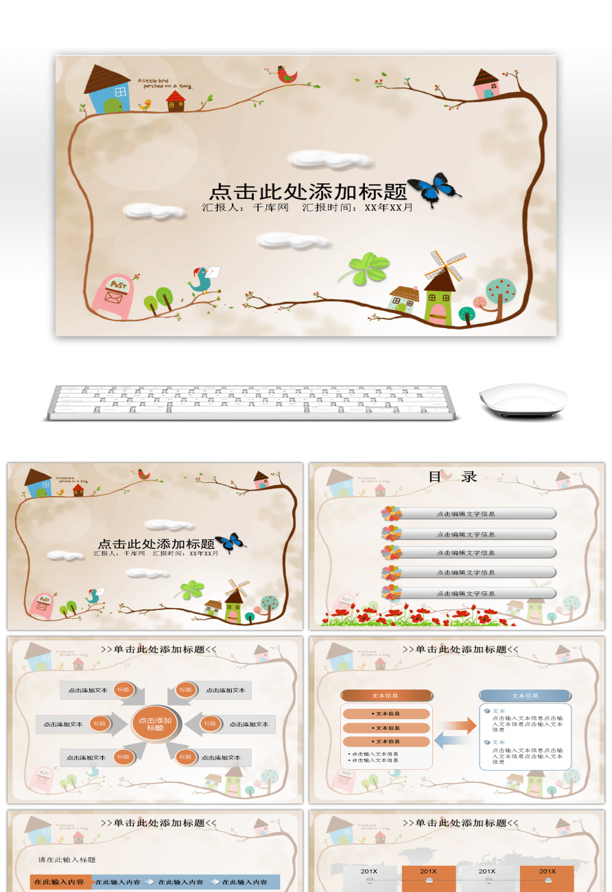 Awesome ppt template for cartoon simple preschool education ppt template for cartoon simple preschool education courseware toneelgroepblik Image collections