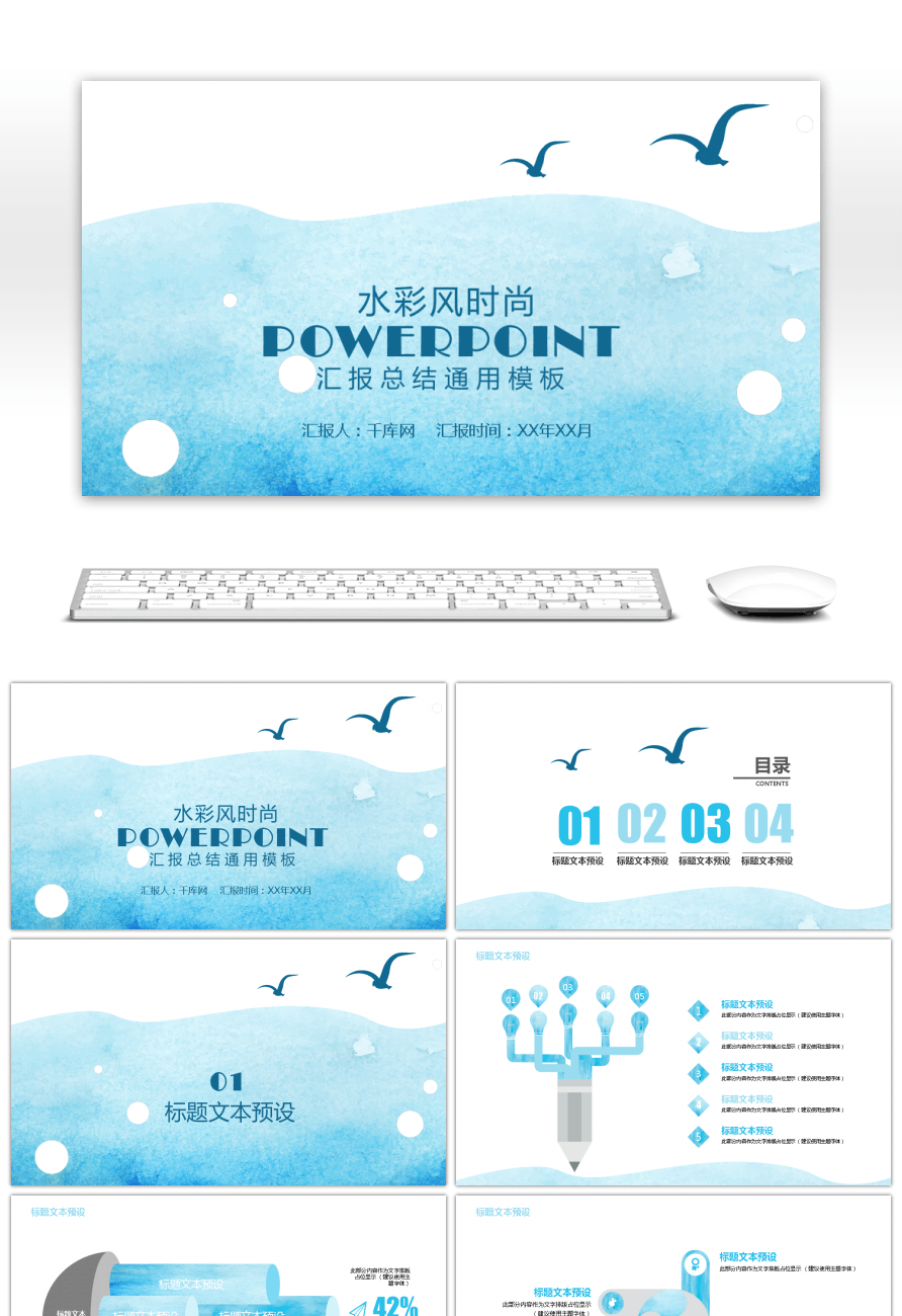 Awesome blue sea water color ppt general template for free download blue sea water color ppt general template toneelgroepblik Images