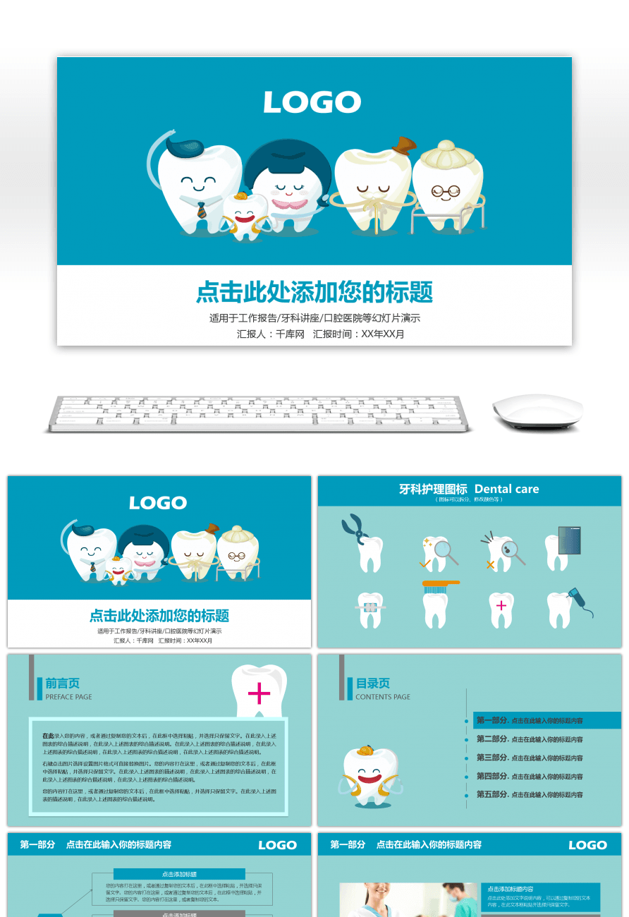 awesome blue fresh dental medical ppt template for unlimited