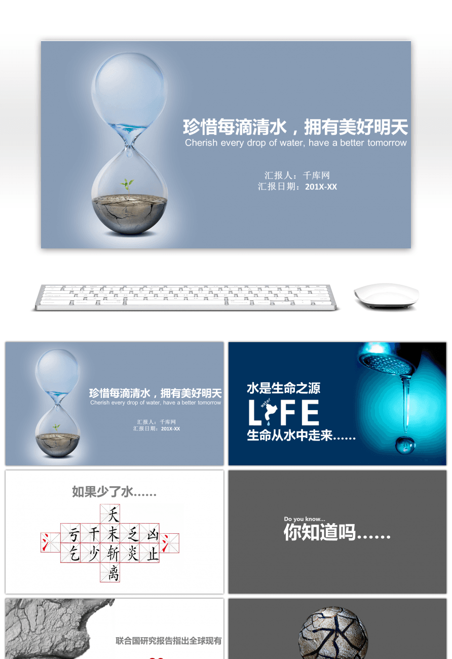 Awesome simple advocacy of water saving ppt template for Unlimited ...
