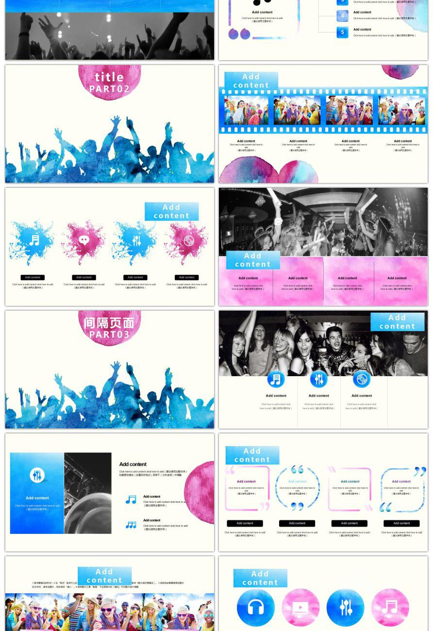 Water Color Wind Music Festival Activities Planning PPT Template