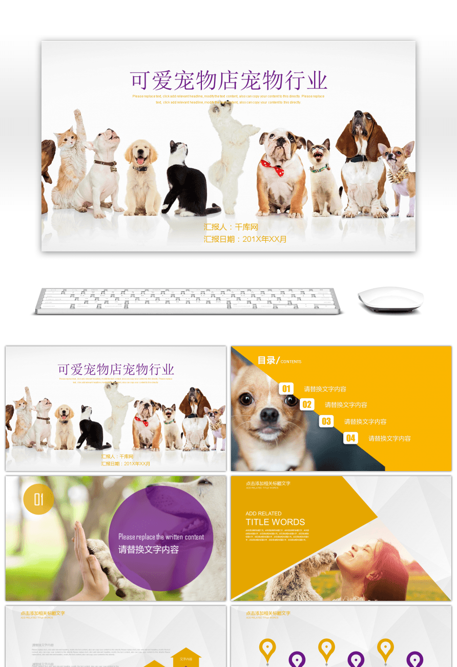Awesome Ppt Templates For The Pet Industry For Unlimited