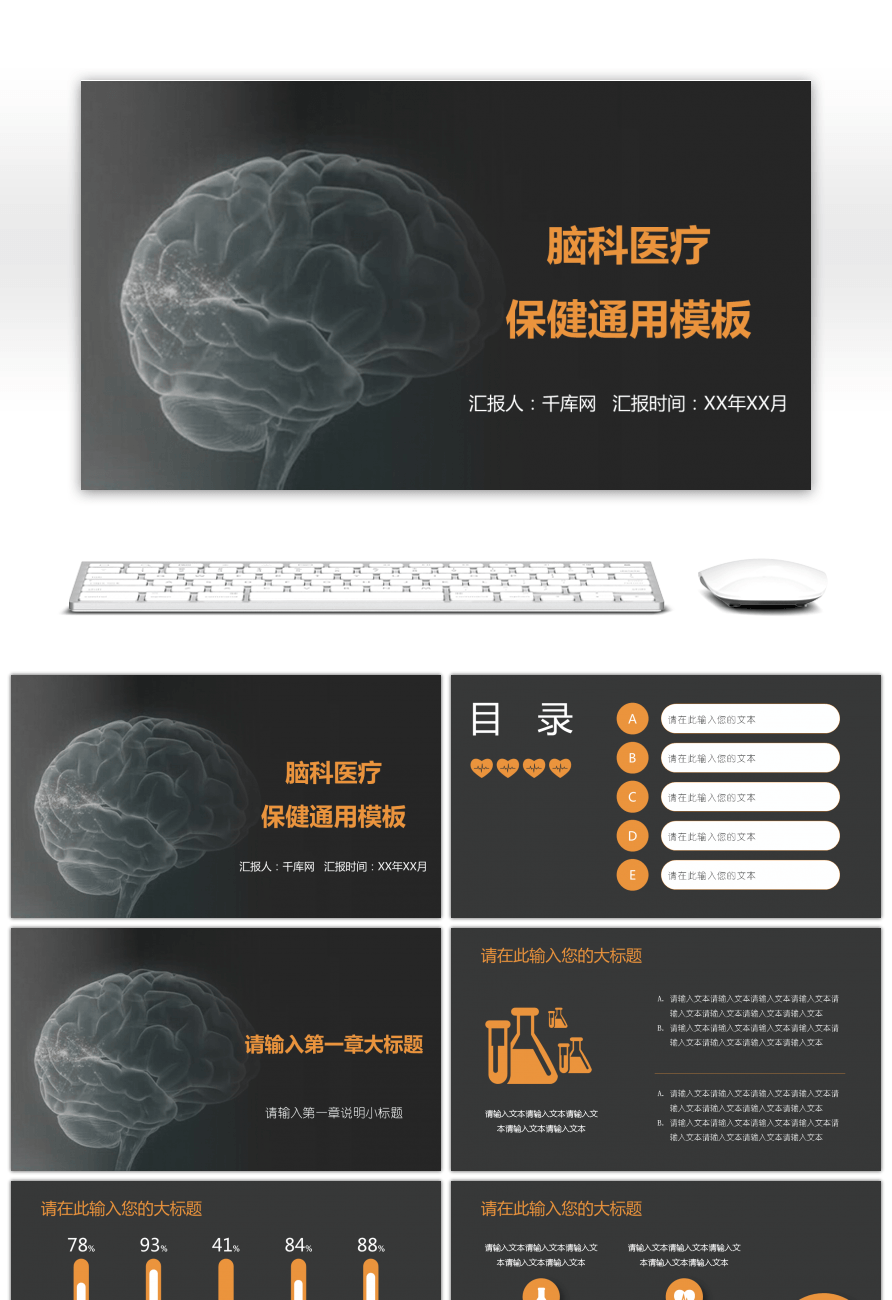 Awesome Brain Health General Ppt Template For Unlimited Download On