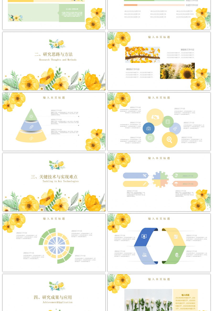 Awesome Yellow Flower Small Fresh Graduation Thesis Defense Ppt