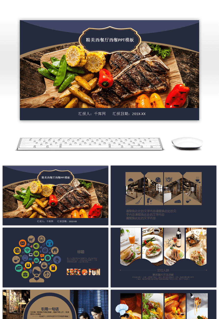 Awesome western restaurant ppt template for western