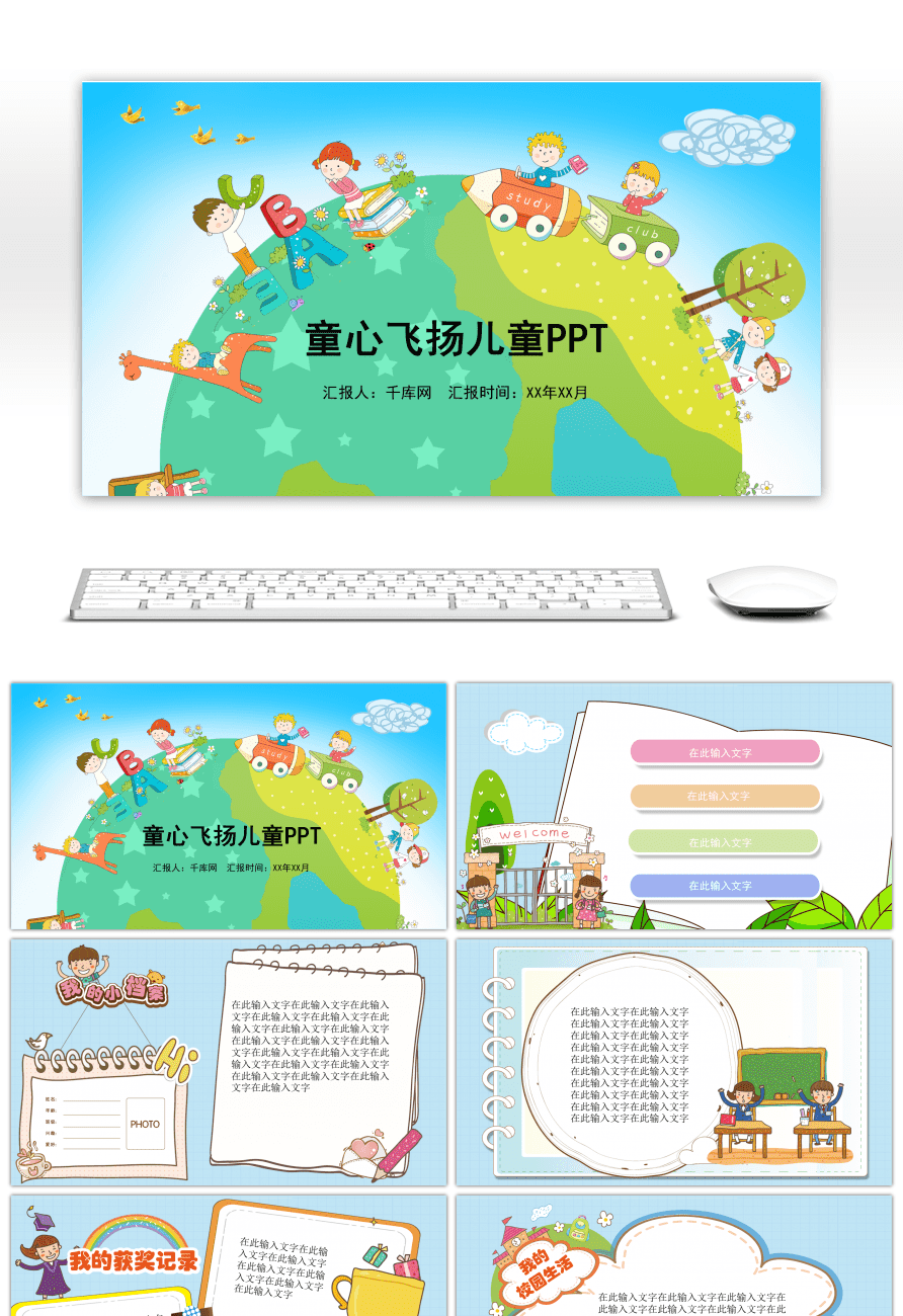 Awesome cartoon child heart flying children education ppt template cartoon child heart flying children education ppt template toneelgroepblik Choice Image