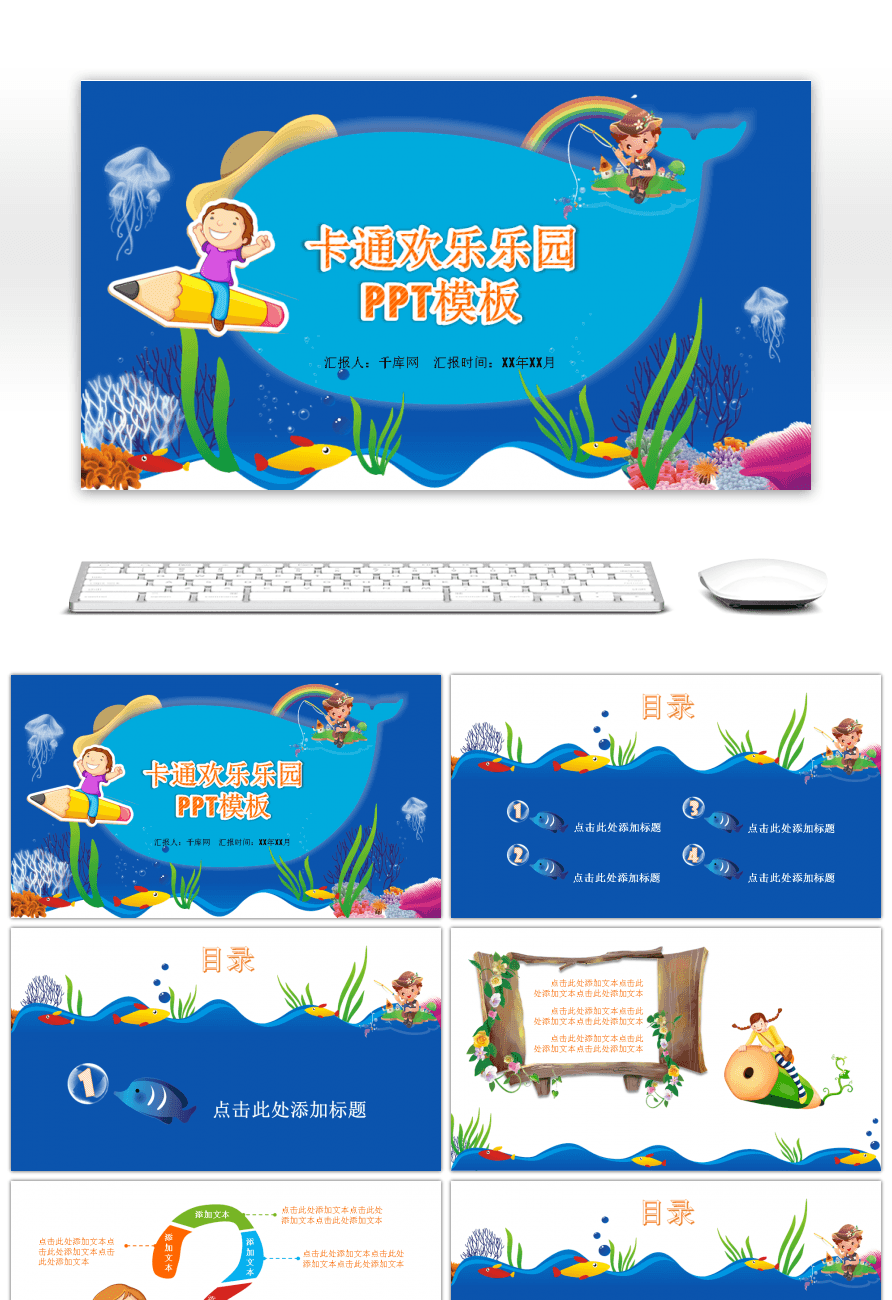 Awesome Cartoon Joy Park Early Childhood Education Ppt Template For