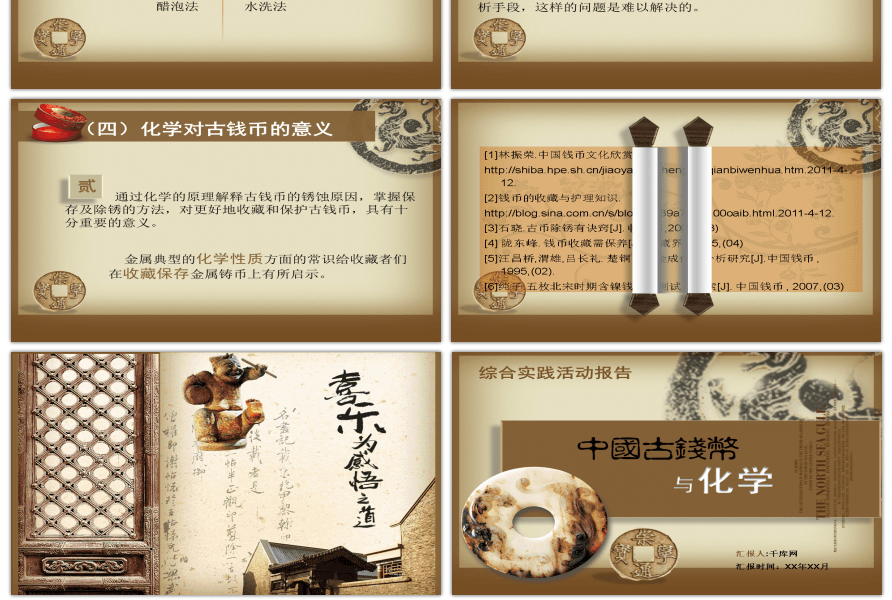 Awesome Ppt Template For The Study Of Ancient Chinese Archaeological