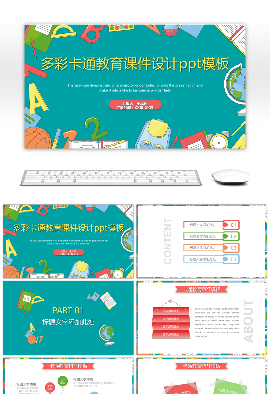 Awesome the design of ppt template for colorful cartoon courseware the design of ppt template for colorful cartoon courseware toneelgroepblik Gallery