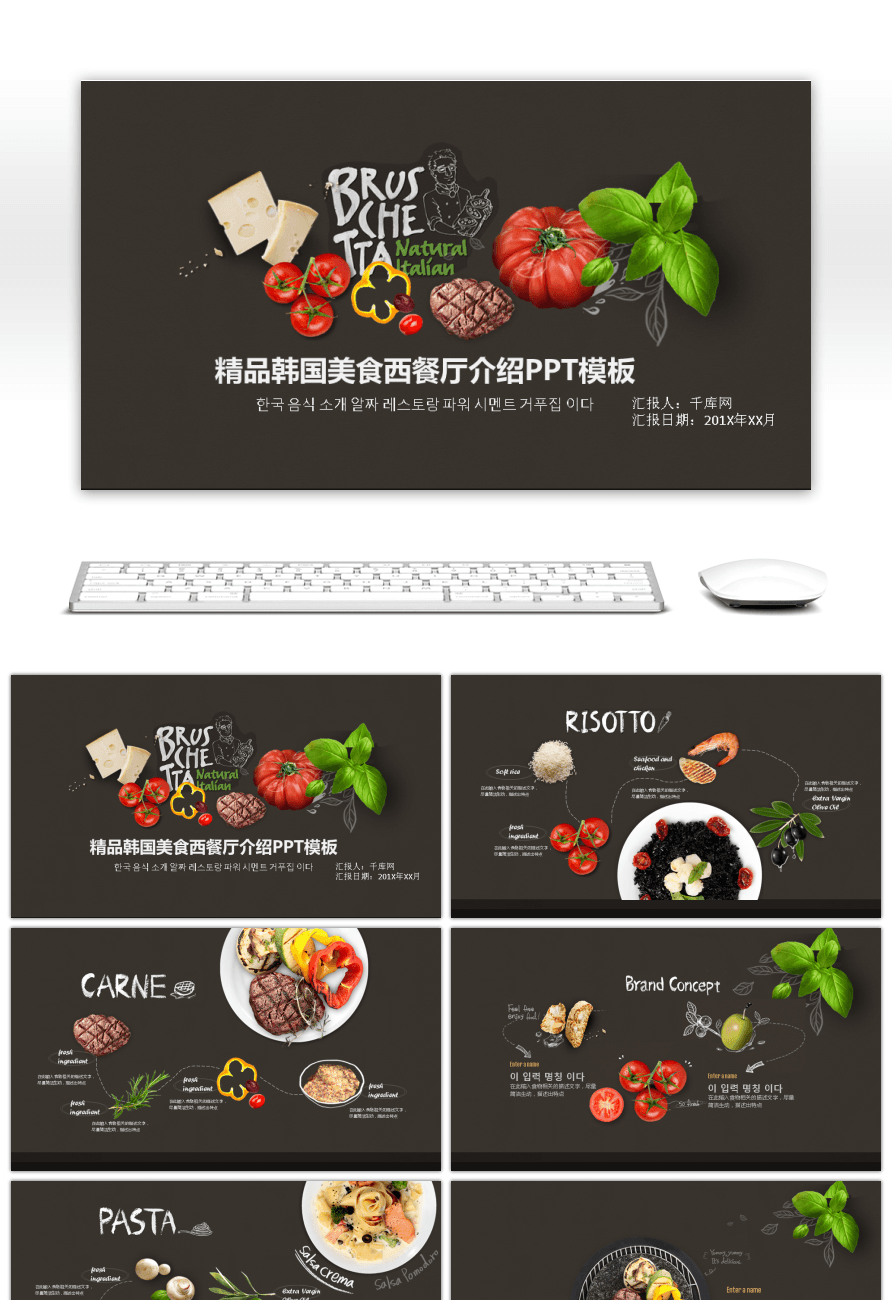 Awesome boutique korean cuisine west restaurant introduces ppt this ppt template is free for personal use additionally if you are subscribed to our premium account when using this ppt template you can avoid toneelgroepblik Images