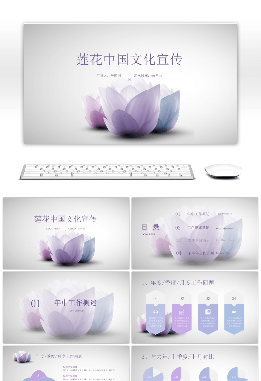 Awesome A Summary Of The Elegant Chinese Lotus Flower Work Ppt For