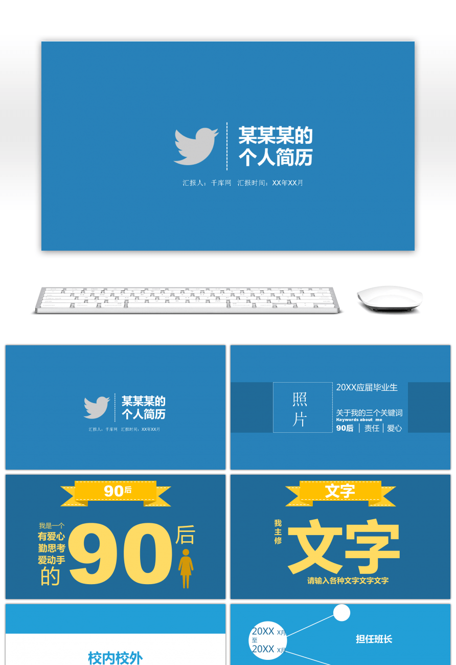 Blue And Simple Creative Resume PPT Template  Resume Ppt