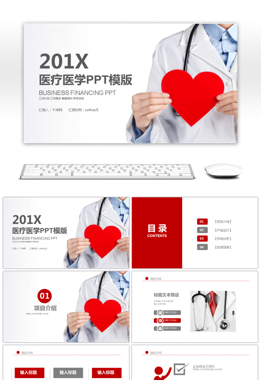 Awesome General Ppt Template For Summary Work Report Of Doctors And