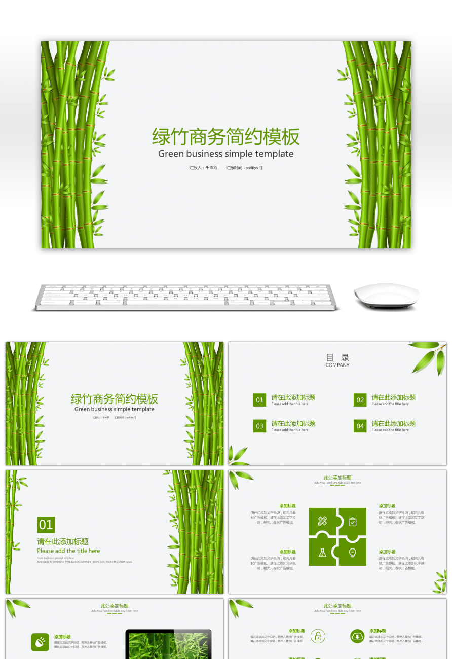awesome fresh bamboo atmosphere ppt template for unlimited download