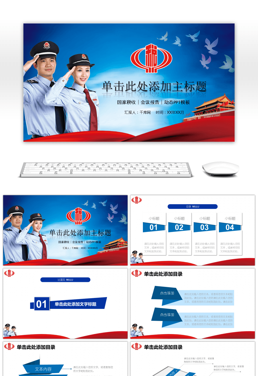 Awesome china tax state tax finance and taxation government china tax state tax finance and taxation government atmospheric dynamic ppt template toneelgroepblik Choice Image