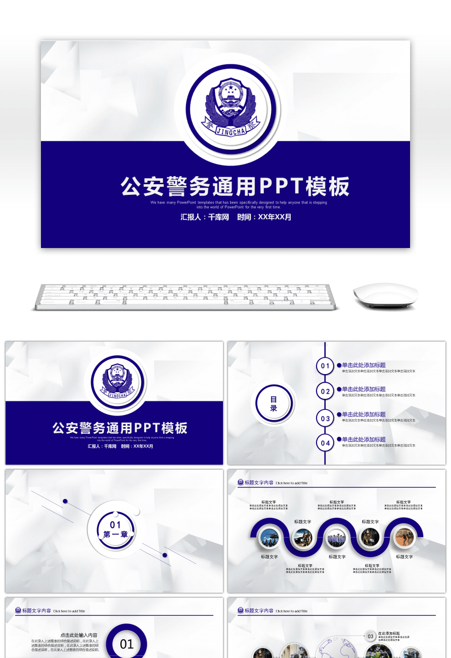 Awesome blue and solemn atmospheric police police special police ppt blue and solemn atmospheric police police special police ppt template toneelgroepblik Choice Image