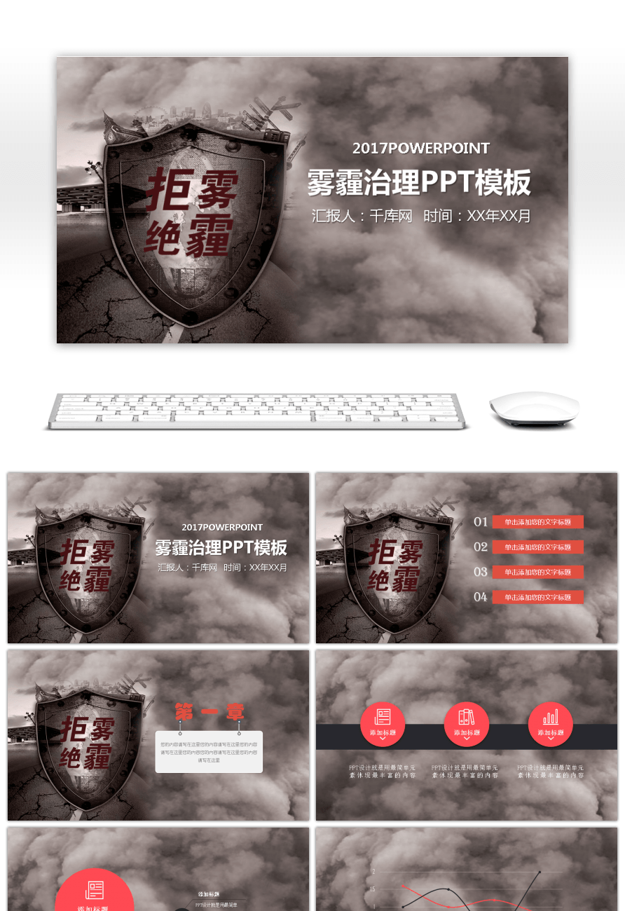 Awesome air pollution fog harnessing common ppt template for public this ppt template is free for personal use additionally if you are subscribed to our premium account when using this ppt template you can avoid toneelgroepblik Image collections