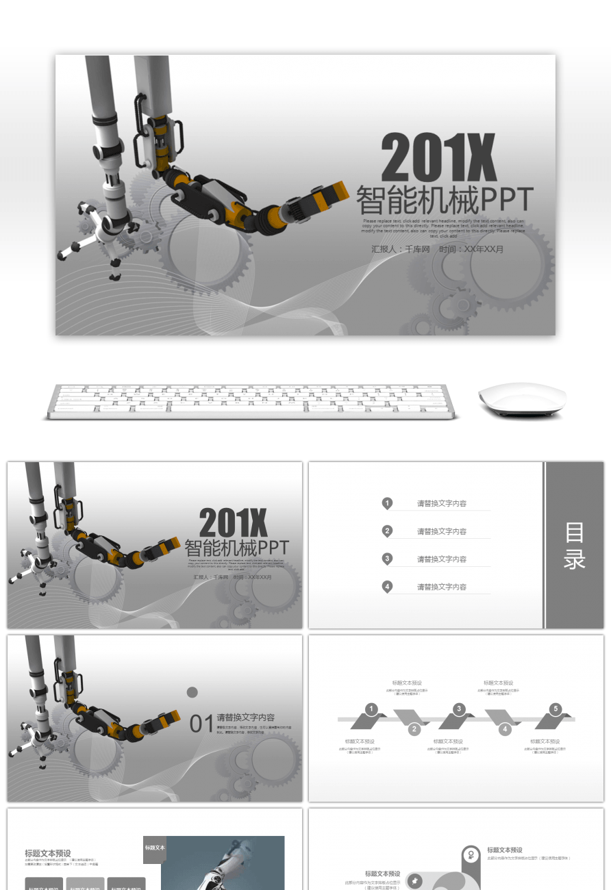 Awesome artificial intelligence industrial robot mechanical arm this ppt template is free for personal use additionally if you are subscribed to our premium account when using this ppt template you can avoid toneelgroepblik Image collections