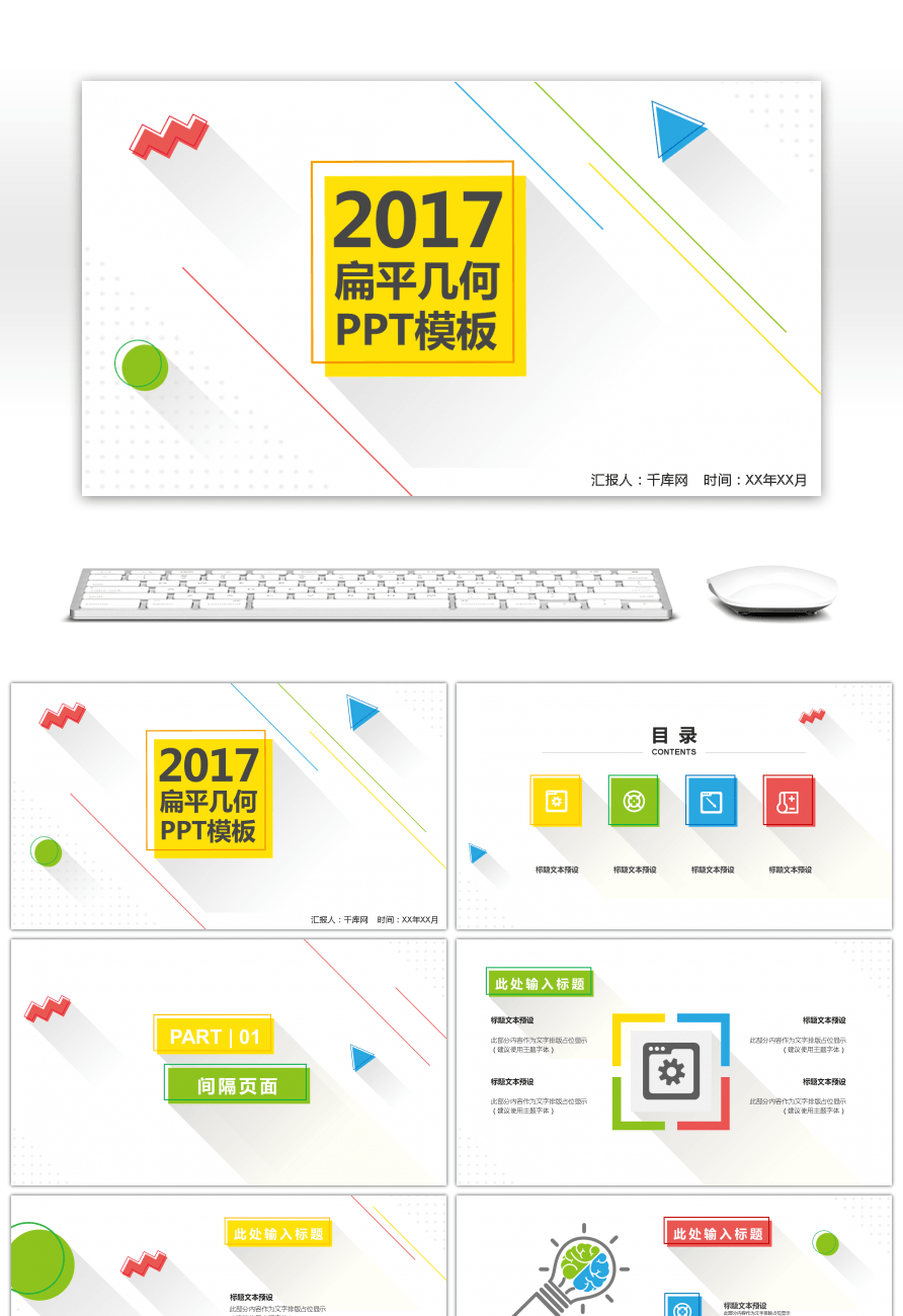 Awesome Flat And Colorful Geometric Report General Ppt Template For