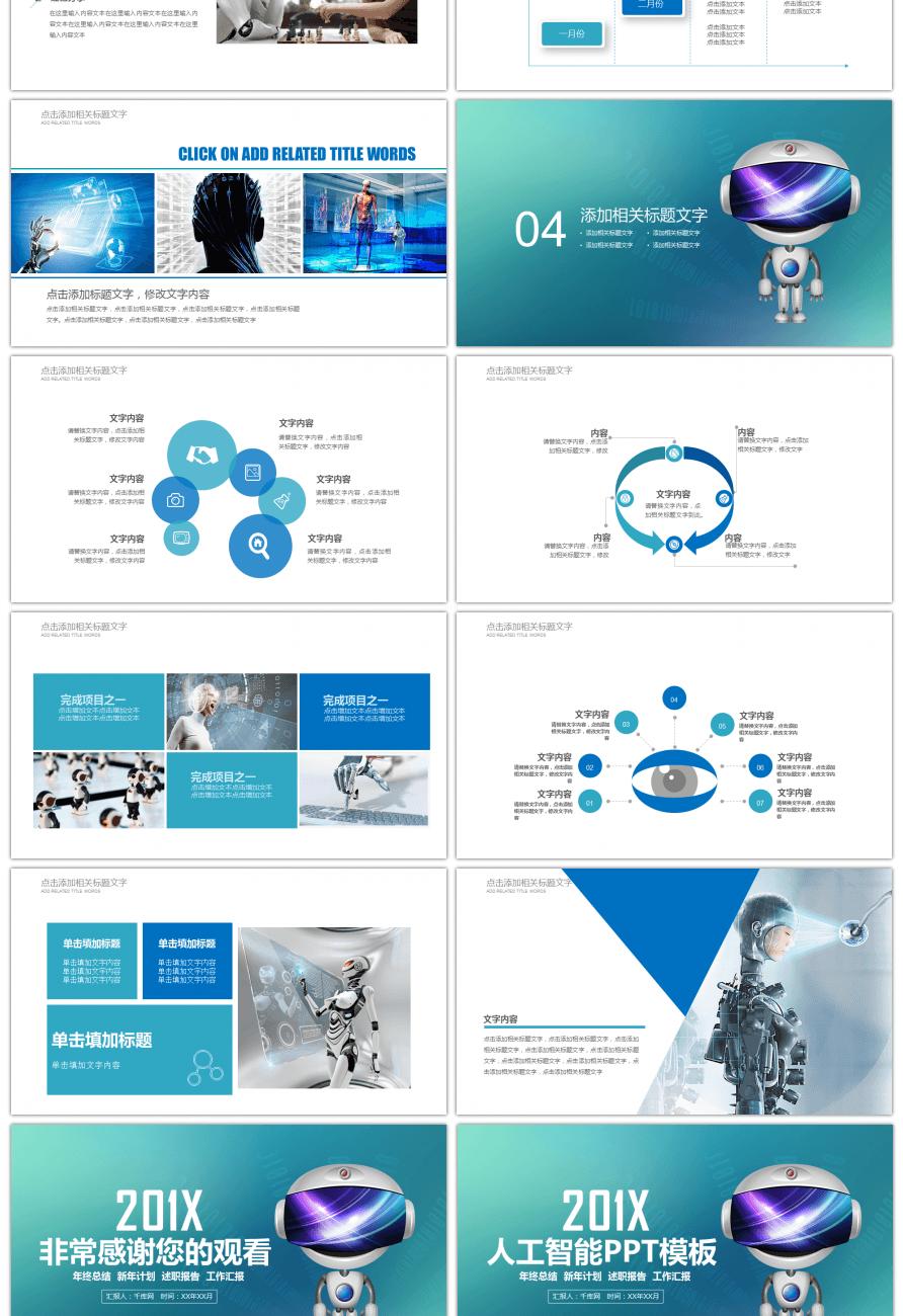 Impressionante a tecnologia da informao ppt template for a tecnologia da informao ppt template for artificial inteligente rob industrial toneelgroepblik Images