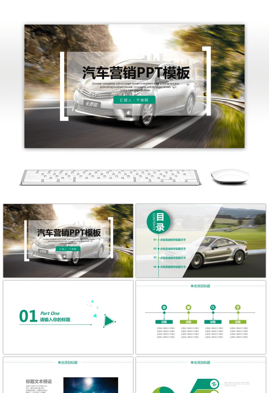 Impressionante geral ppt template automobile sector de marketing geral ppt template automobile sector de marketing toneelgroepblik Choice Image