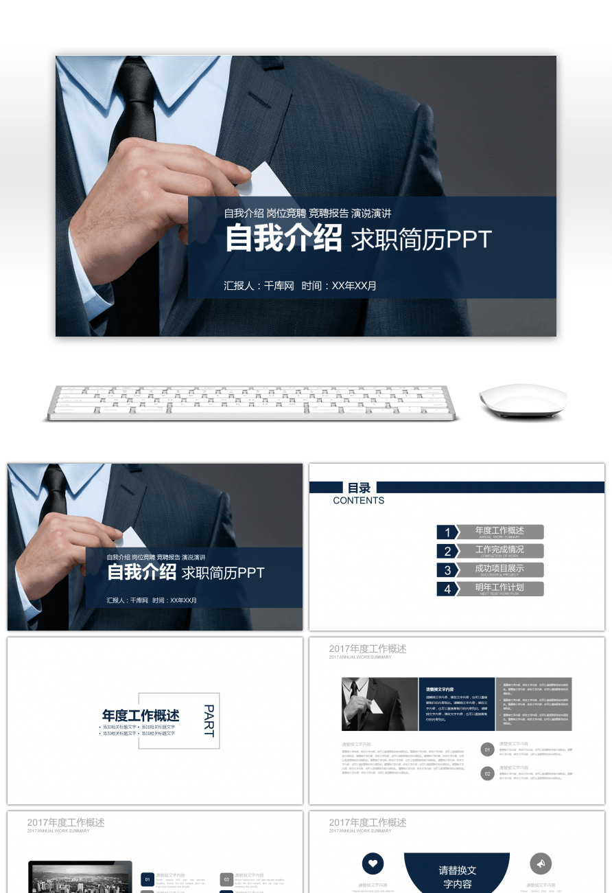 awesome the report for simple self introduction ppt resume