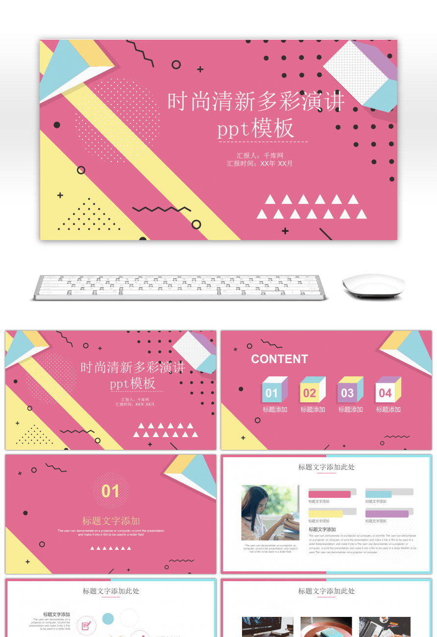 Awesome Ppt Template Of Fashion Fresh And Colorful Speech For