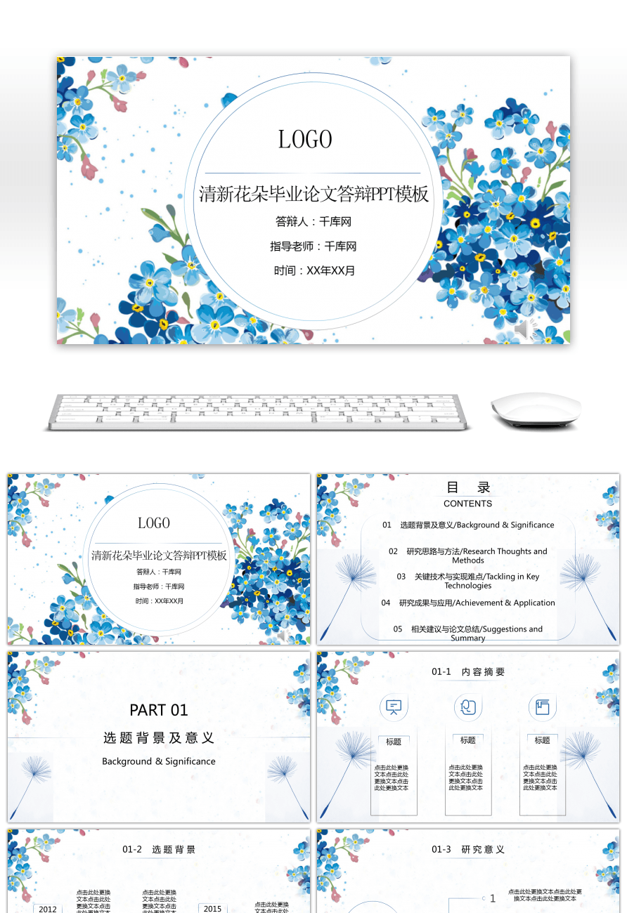 Awesome fresh flower graduation thesis defense ppt template for fresh flower graduation thesis defense ppt template alramifo Image collections