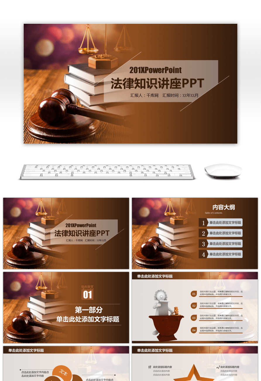 powerpoint lecture template